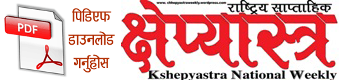 PDF Download  kshepyastra