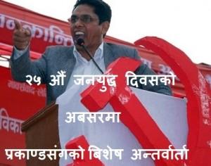 एकीकृत जनक्रान्तिलाई दुनियाका कुनै पनि नवफासीवादले रोक्न सक्ने छैन- प्रकाण्ड, प्रवक्ता– नेपाल कम्युनिस्ट  पार्टी